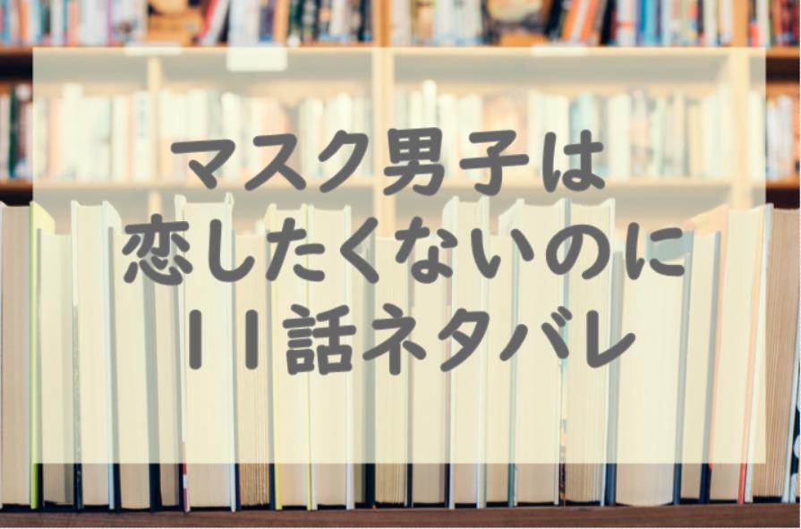 マスク男子は恋したくないのに2巻11話のネタバレと感想!感じ悪男子・敦賀登場!