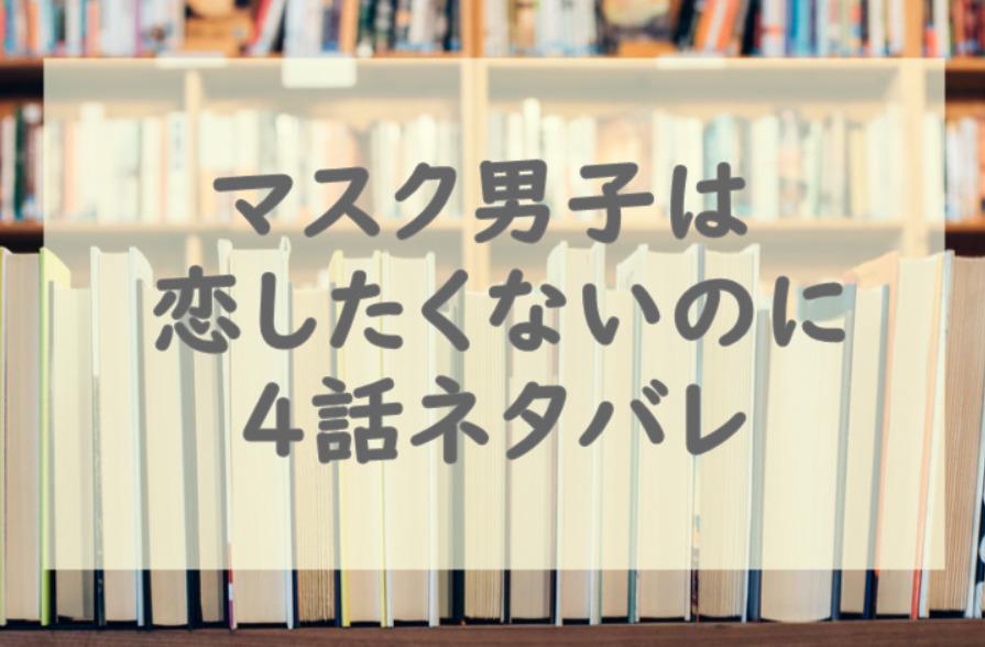 マスク男子は恋したくないのに1巻4話のネタバレと感想!勉強を教える見返りとは!?