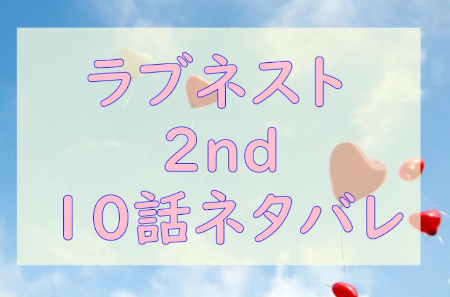 ラブネスト2nd 10話のネタバレと感想【匡人の誕生日】