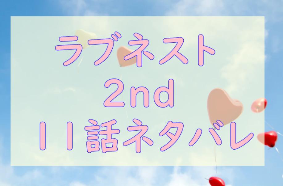 ラブネスト2nd 11話のネタバレと感想【仲良し4人旅行】