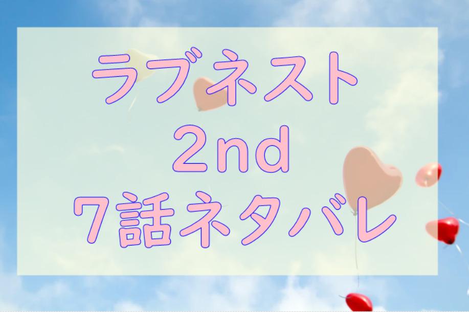 ラブネスト2nd7話のネタバレと感想【旭を匡人の母親に紹介する!?】
