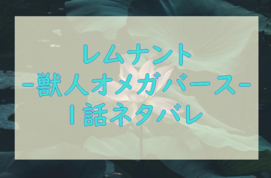 レムナントー獣人オメガバースー1話のネタバレと感想【ダート・初めての発情期】