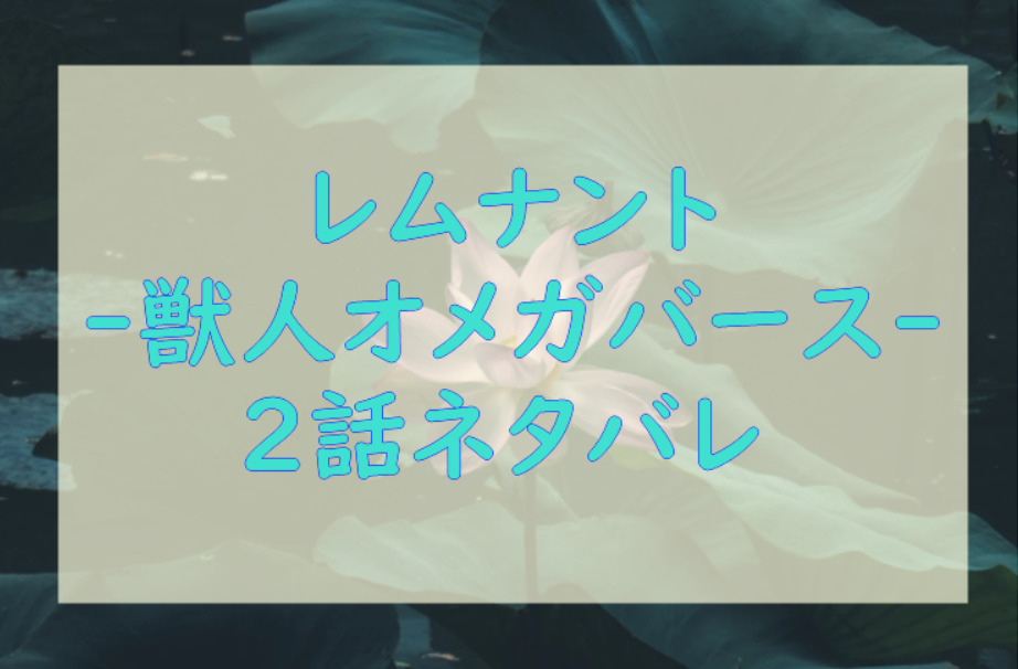 レムナント―獣人オメガバース―2
