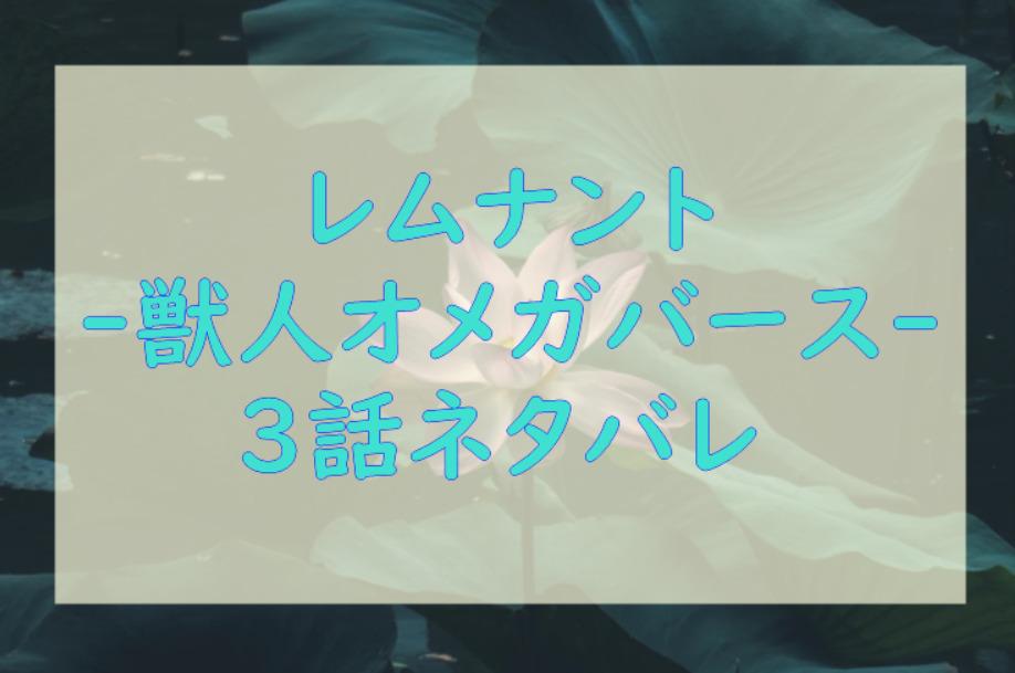 レムナントー獣人オメガバースー3話のネタバレと感想【ジュダは番を解消したい!?】