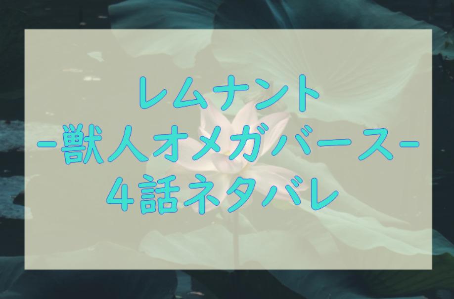 レムナントー獣人オメガバースー4話のネタバレと感想【ダートとジュダの取引】
