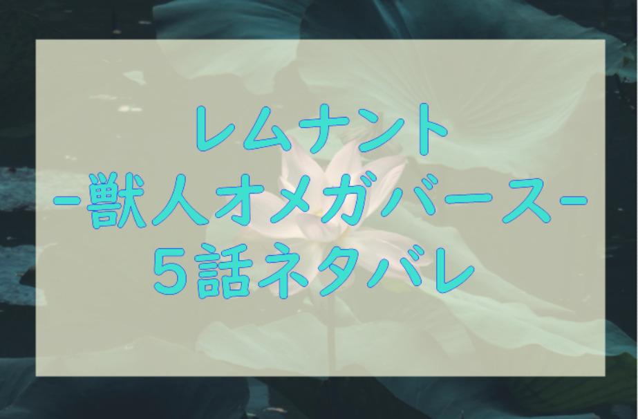 レムナントー獣人オメガバースー5話のネタバレと感想【ジュダのパートナーは別にいた!?】