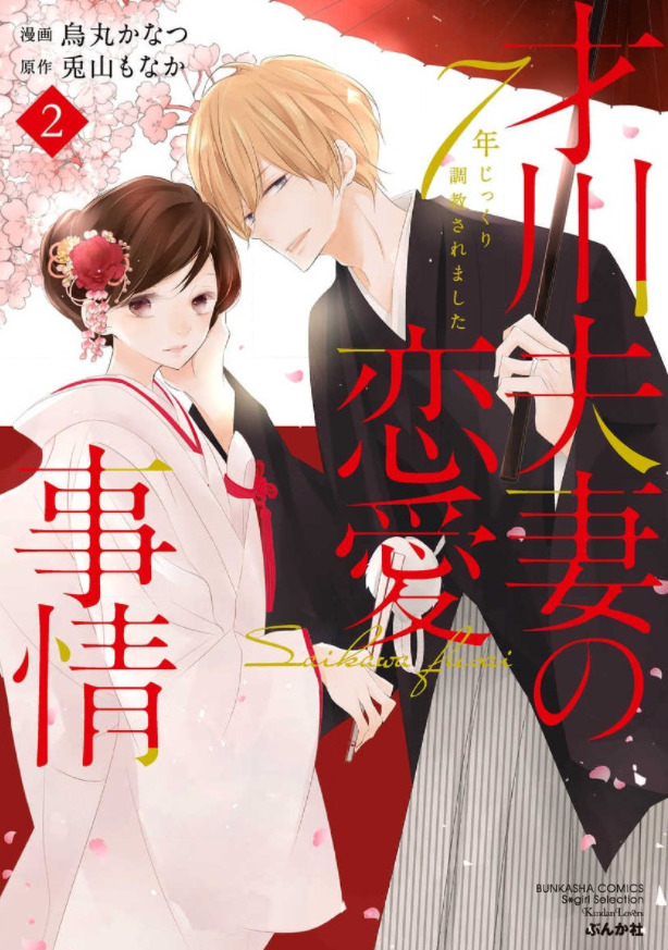 才川夫妻の恋愛事情 2 表紙