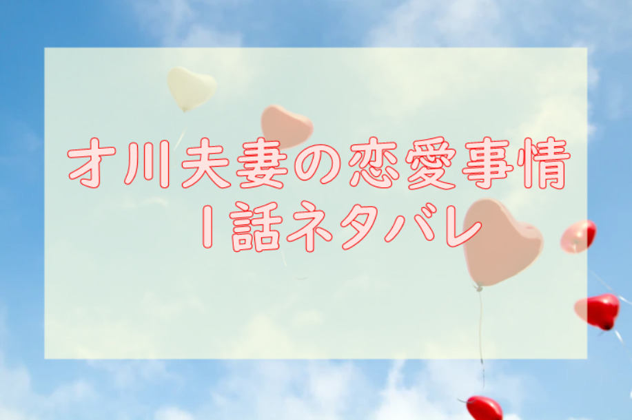 才川夫妻の恋愛事情 1話のネタバレと感想!ちょっと変わった才川夫婦