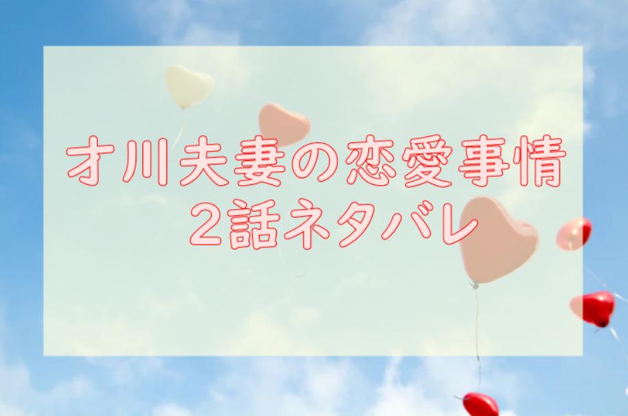 才川夫妻の恋愛事情2