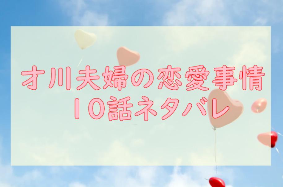 才川夫妻の恋愛事情 10話のネタバレと感想【結婚前のラブラブデート】