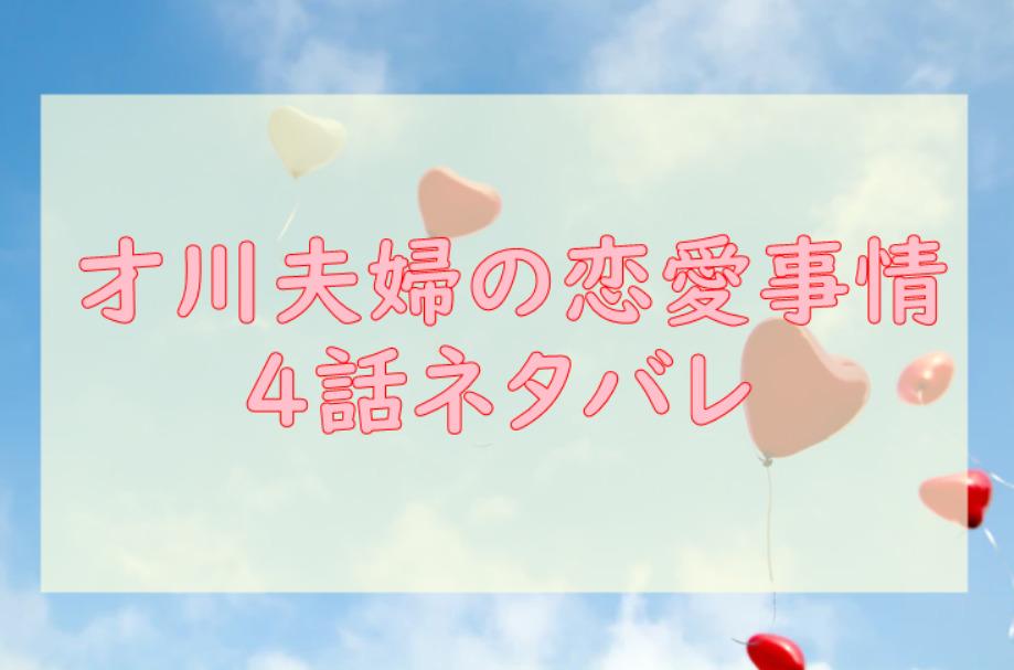 才川夫妻の恋愛事情 4話のネタバレと感想【才川くんとみつきの出会い】