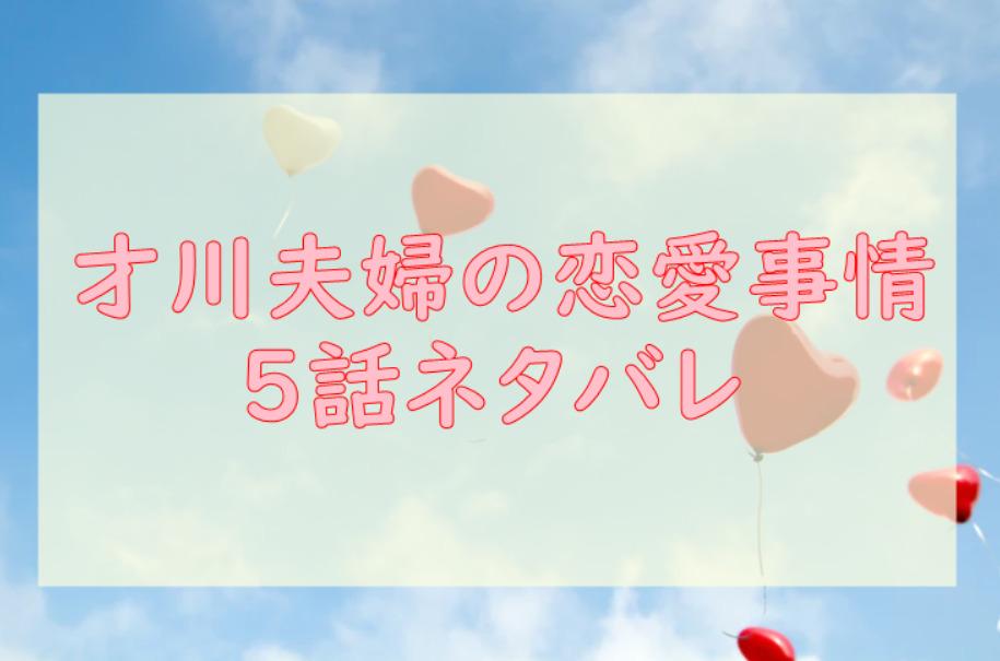 才川夫妻の恋愛事情 5話のネタバレと感想【才川くんの計画】