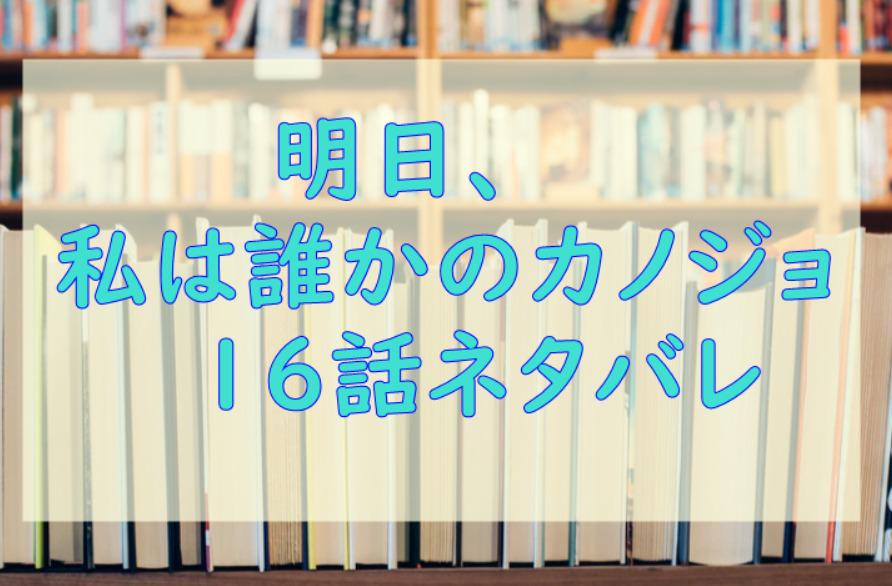 明日、私は誰かのカノジョ2巻16話のネタバレと感想【雄大の誘い】