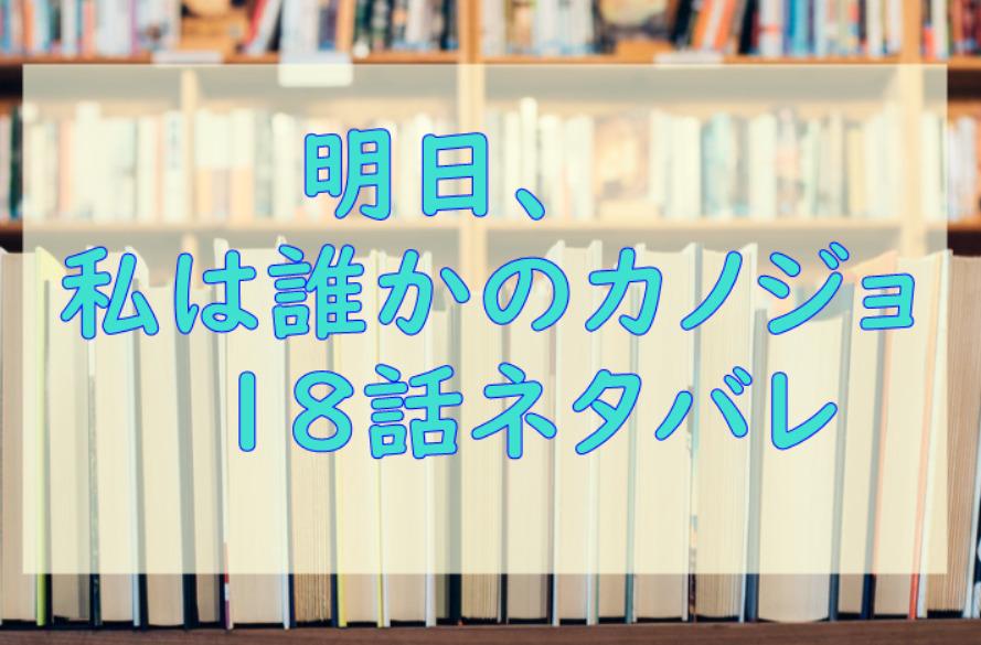 明日、私は誰かのカノジョ2巻18話のネタバレと感想【リナの誘いに雪は?】