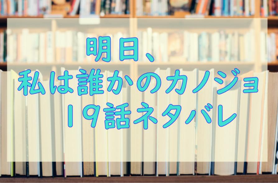 明日、私は誰かのカノジョ2巻19話のネタバレと感想【リナの本音と告白】