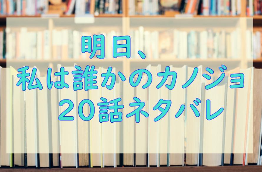 明日、私は誰かのカノジョ2巻20話のネタバレと感想【雄大の存在】