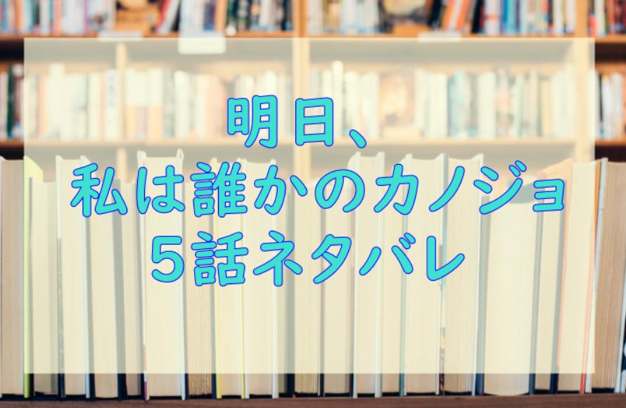 明日、私は誰かのカノジョ5話のネタバレと感想【リナの彼氏は既婚者だった!?】