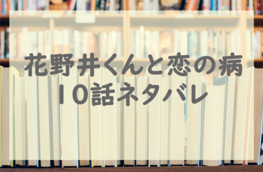 花野井くんと恋の病10話のネタバレと感想!元クラスメイトの八尾登場!