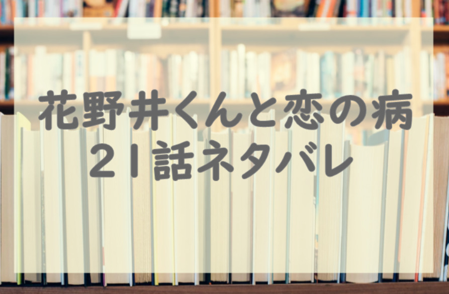 花野井くんと恋の病21