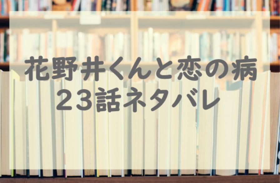 花野井くんと恋の病23