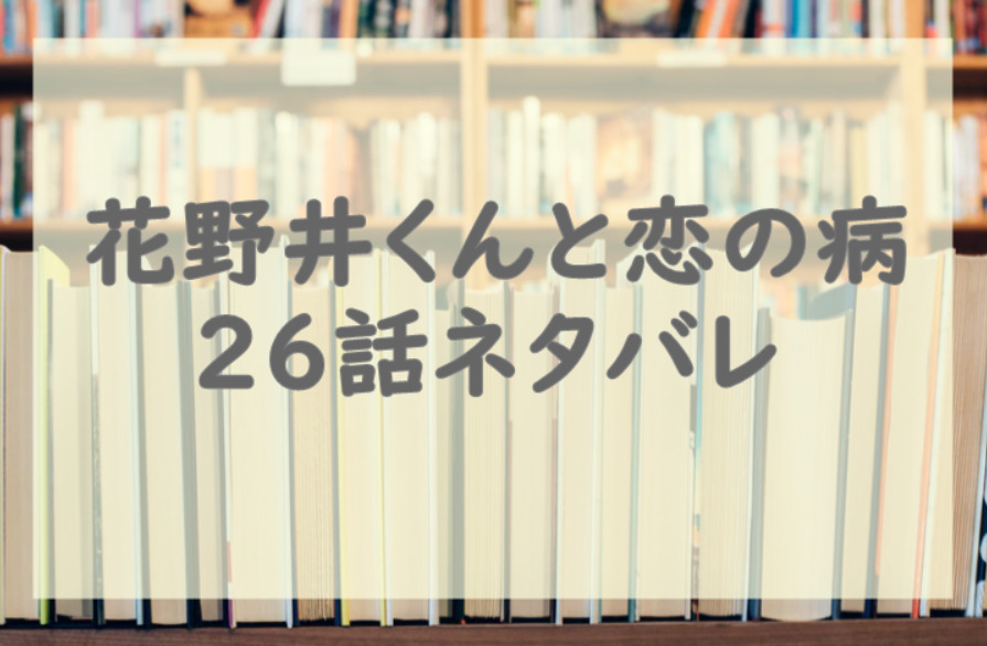 花野井くんと恋の病26話のネタバレと感想【里村の悲劇】