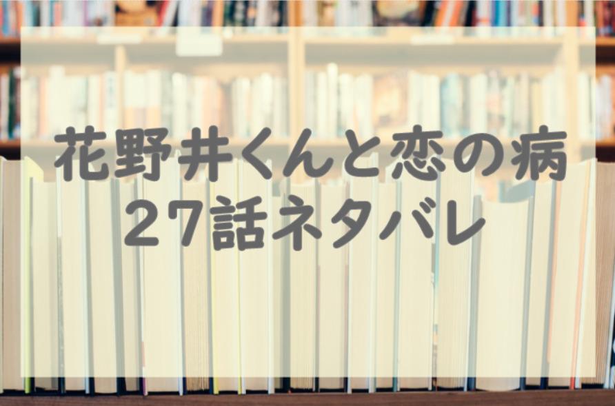 花野井くんと恋の病27話のネタバレと感想【花野井とほたるのプールデート】