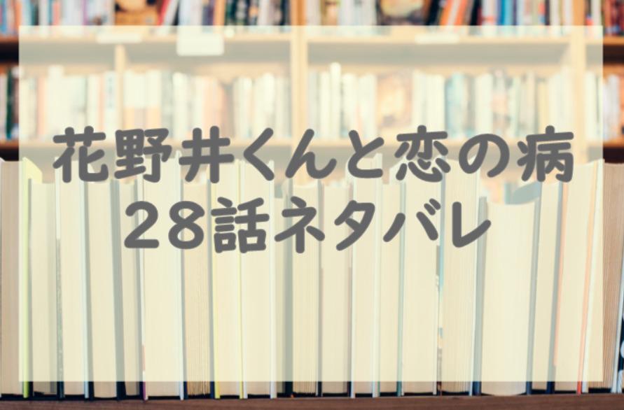 花野井くんと恋の病28話のネタバレと感想【卒アルの中の元カノ】