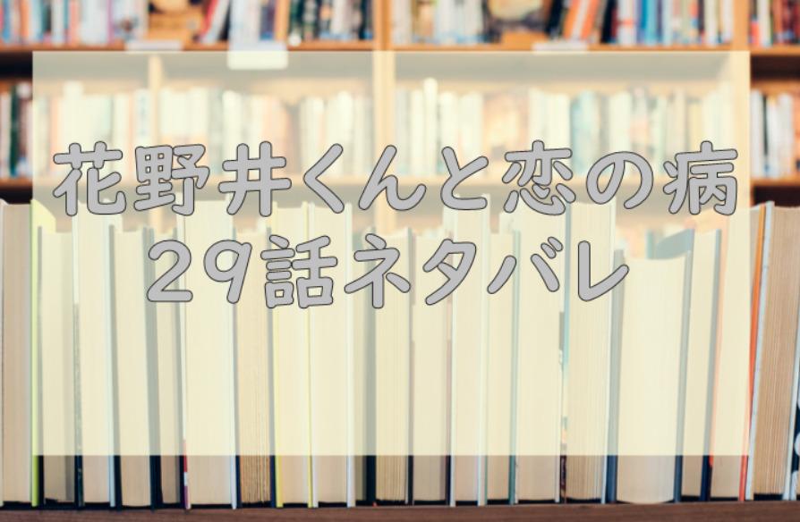 花野井くんと恋の病29話のネタバレと感想【花野井父帰国!一緒にロンドンへ!?】