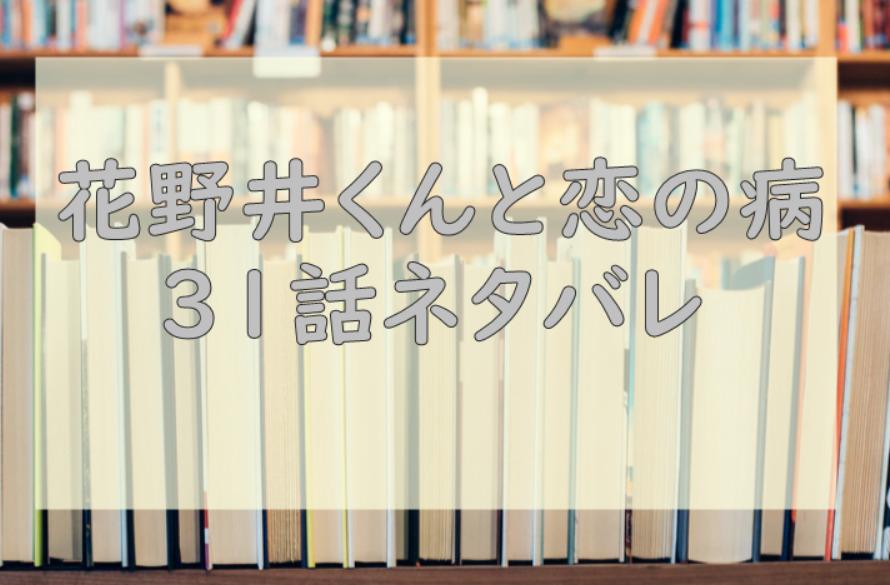 花野井くんと恋の病31