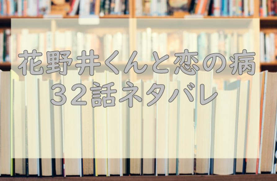 花野井くんと恋の病32話のネタバレと感想【小指と小指】
