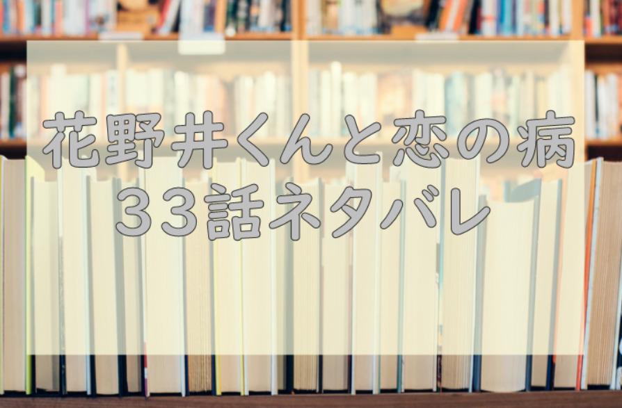 花野井くんと恋の病33