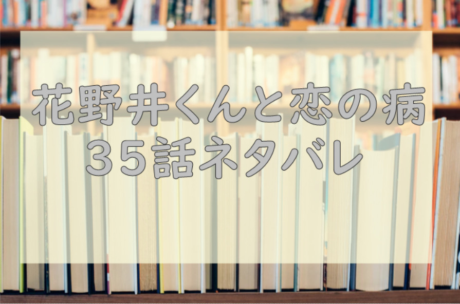 花野井くんと恋の病35話のネタバレと感想【大好きだから3人でいたい】