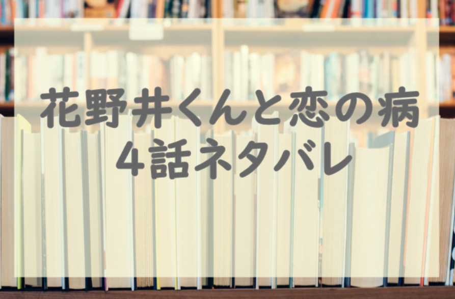 花野井くんと恋の病4話のネタバレ・感想!お試し期限のゆくえは!?