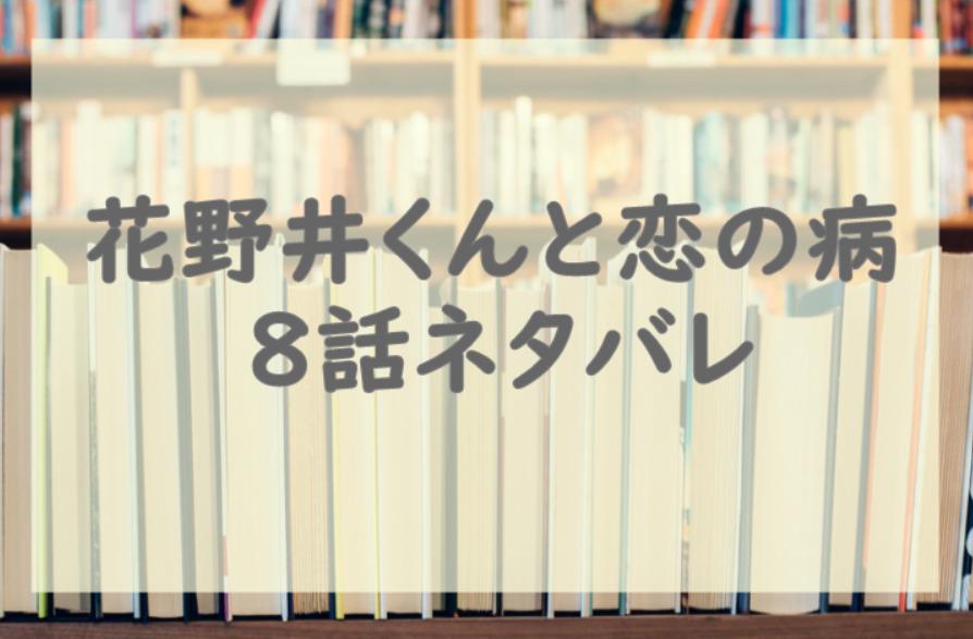 花野井くんと恋の病8話のネタバレと感想!初デート・花野井くんが好き!