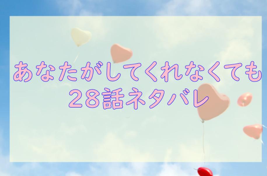 あなたがしてくれなくても4巻28話のネタバレと感想【三島の特別な存在】