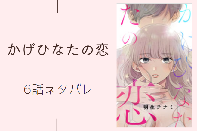 かげひなたの恋6話のネタバレと感想【悠木さんに会う羽柴】