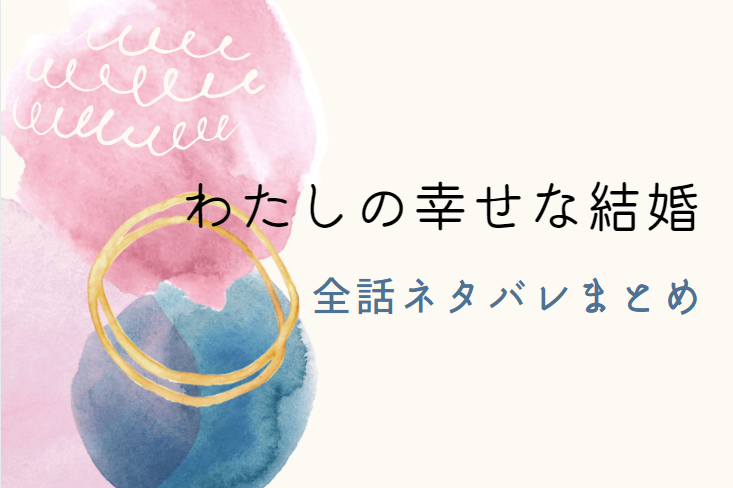 「わたしの幸せな結婚」全巻ネタバレまとめ|最新話から最終回まで随時更新!