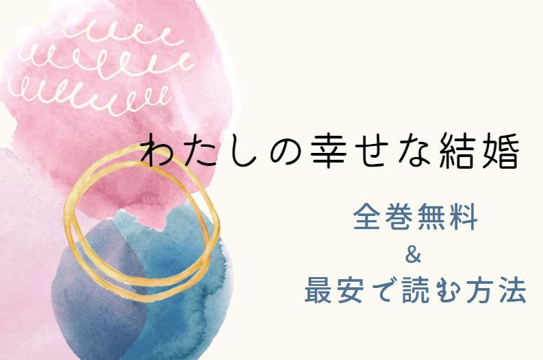 「わたしの幸せな結婚」は全巻無料で読める!?無料&お得に漫画を読む⽅法を調査!