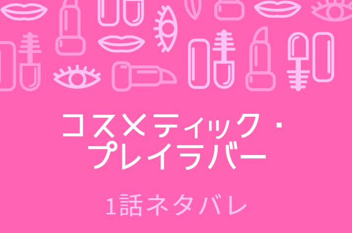 コスメティック・プレイラバー1巻1話のネタバレと感想