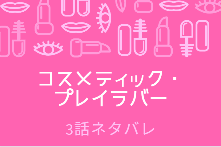 コスメティック・プレイラバー1巻3話のネタバレと感想