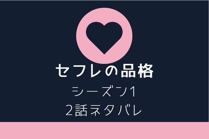 セフレの品格1巻2話のネタバレと感想【華江の女としての悲しみ】