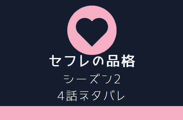 セフレの品格2巻4話のネタバレと感想【清掃員の彼】