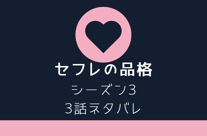 セフレの品格3巻3話のネタバレと感想【抄子の病気】