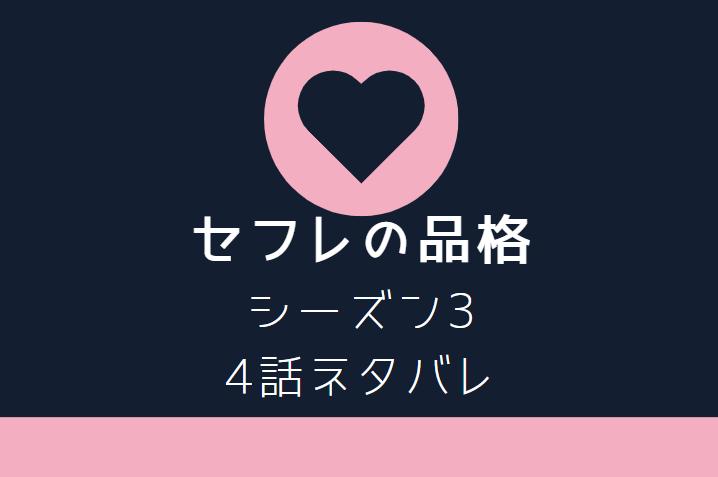 セフレの品格3巻4話のネタバレと感想【猛が選んだ別れ】