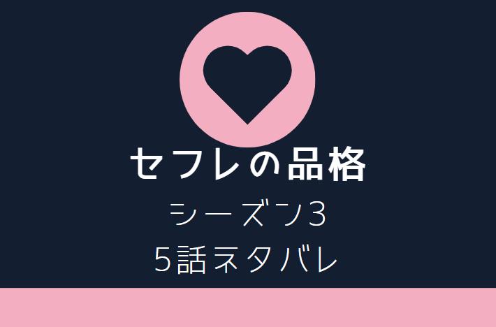 セフレの品格3巻5話のネタバレと感想【プロポーズ】