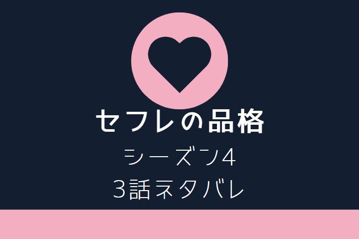 セフレの品格4巻3話のネタバレと感想【遥の恋】
