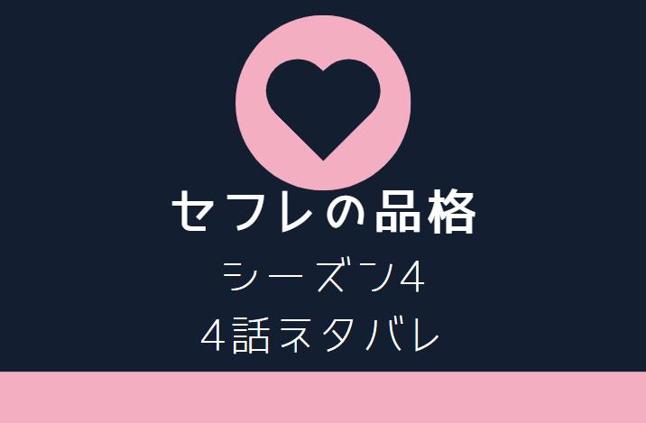 セフレの品格4巻4話のネタバレと感想【一樹が旅立つ日】