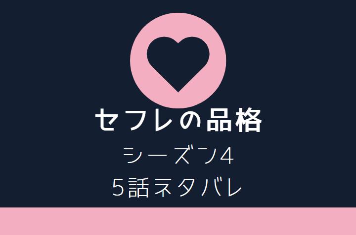 セフレの品格4巻5話のネタバレと感想【自宅に招かれた浩】