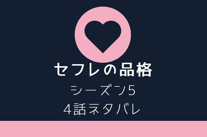 セフレの品格5巻4話のネタバレと感想【フランシスの狂気】