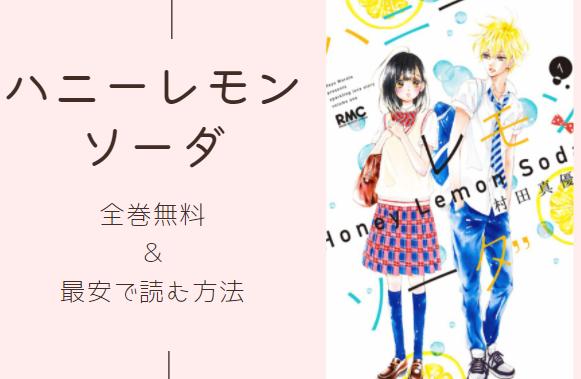 「ハニーレモンソーダ」は全巻無料で読める!?無料&お得に漫画を読む⽅法を調査!